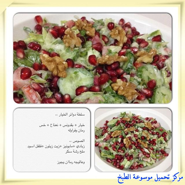http://www.encyclopediacooking.com/upload_recipes_online/uploads/images_cooking-recipes-in-arabic-language-2%D8%B7%D8%B1%D9%8A%D9%82%D8%A9-%D8%B9%D9%85%D9%84-%D8%B3%D9%84%D8%B7%D8%A9-%D8%AF%D9%88%D8%A7%D8%A6%D8%B1-%D8%A7%D9%84%D8%AE%D9%8A%D8%A7%D8%B1-%D9%85%D8%B9-%D8%A7%D9%84%D8%B1%D9%85%D8%A7%D9%86-%D8%A8%D8%A7%D9%84%D8%B5%D9%88%D8%B1.jpg