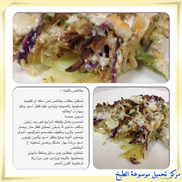 http://www.encyclopediacooking.com/upload_recipes_online/uploads/images_cooking-recipes-in-arabic-language-2%D8%B7%D8%B1%D9%8A%D9%82%D8%A9-%D8%B9%D9%85%D9%84-%D8%B5%D9%8A%D9%86%D9%8A%D8%A9-%D8%A8%D8%B7%D8%A7%D8%B7%D8%B3-%D8%A8%D8%A7%D9%84%D8%AA%D9%88%D9%86%D9%87-%D8%A8%D8%A7%D9%84%D8%B5%D9%88%D8%B1.jpg