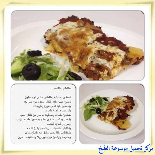 http://www.encyclopediacooking.com/upload_recipes_online/uploads/images_cooking-recipes-in-arabic-language-2%D8%B7%D8%B1%D9%8A%D9%82%D8%A9-%D8%B9%D9%85%D9%84-%D8%B5%D9%8A%D9%86%D9%8A%D8%A9-%D8%A8%D8%B7%D8%A7%D8%B7%D8%B3-%D8%A8%D8%A7%D9%84%D9%84%D8%AD%D9%85-%D8%A7%D9%84%D9%85%D9%81%D8%B1%D9%88%D9%85-%D8%A8%D8%A7%D9%84%D8%B5%D9%88%D8%B1.jpg