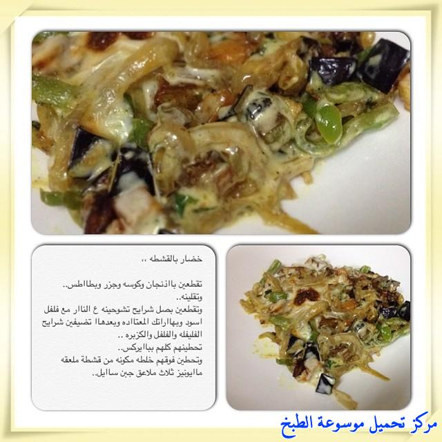 http://www.encyclopediacooking.com/upload_recipes_online/uploads/images_cooking-recipes-in-arabic-language-2%D8%B7%D8%B1%D9%8A%D9%82%D8%A9-%D8%B9%D9%85%D9%84-%D8%B5%D9%8A%D9%86%D9%8A%D8%A9-%D8%AE%D8%B6%D8%A7%D8%B1-%D8%A8%D8%A7%D9%84%D9%82%D8%B4%D8%B7%D8%A9-%D8%A8%D8%A7%D9%84%D8%B5%D9%88%D8%B1.jpg