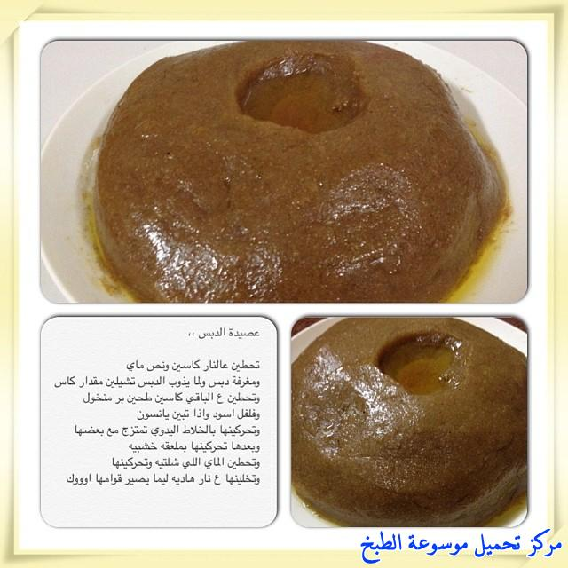 http://www.encyclopediacooking.com/upload_recipes_online/uploads/images_cooking-recipes-in-arabic-language-2%D8%B7%D8%B1%D9%8A%D9%82%D8%A9-%D8%B9%D9%85%D9%84-%D8%B9%D8%B5%D9%8A%D8%AF%D9%87-%D8%A7%D9%84%D8%AF%D8%A8%D8%B3-%D8%A8%D8%A7%D9%84%D8%B5%D9%88%D8%B1.jpg