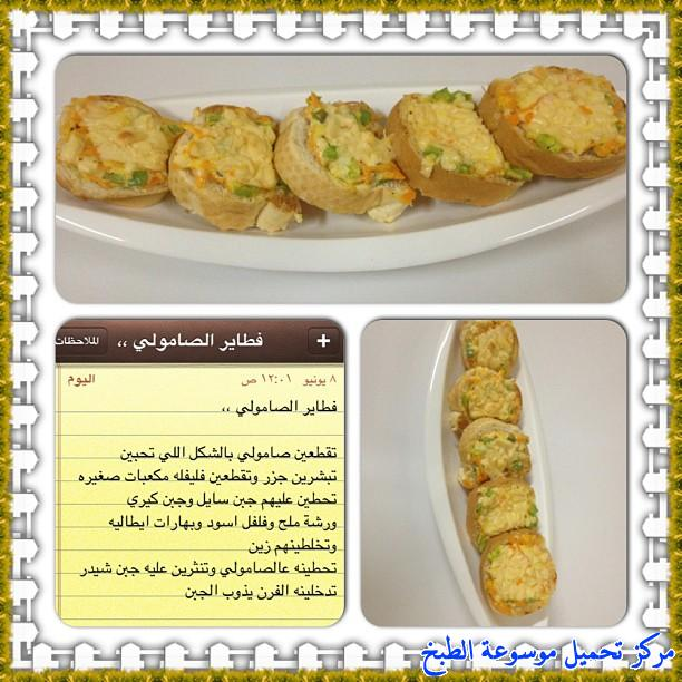 http://www.encyclopediacooking.com/upload_recipes_online/uploads/images_cooking-recipes-in-arabic-language-2%D8%B7%D8%B1%D9%8A%D9%82%D8%A9-%D8%B9%D9%85%D9%84-%D9%81%D8%B7%D8%A7%D8%A6%D8%B1-%D8%A7%D9%84%D8%B5%D8%A7%D9%85%D9%88%D9%84%D9%8A-%D9%84%D8%B0%D9%8A%D8%B0-%D8%B3%D9%87%D9%84%D8%A9-%D8%A8%D8%A7%D9%84%D8%B5%D9%88%D8%B1.jpg
