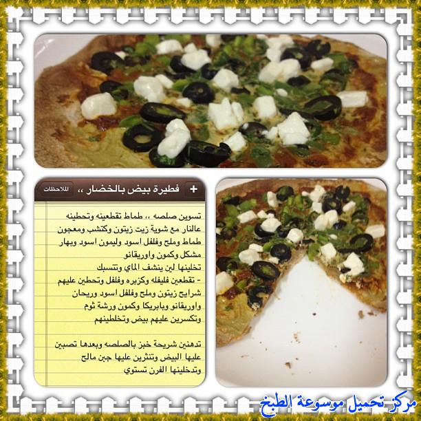 http://www.encyclopediacooking.com/upload_recipes_online/uploads/images_cooking-recipes-in-arabic-language-2%D8%B7%D8%B1%D9%8A%D9%82%D8%A9-%D8%B9%D9%85%D9%84-%D9%81%D8%B7%D9%8A%D8%B1%D8%A9-%D8%A7%D9%84%D8%A8%D9%8A%D8%B6-%D8%A8%D8%A7%D9%84%D8%AE%D8%B6%D8%A7%D8%B1-%D9%84%D8%B0%D9%8A%D8%B0-%D9%88-%D8%B3%D9%87%D9%84-%D8%A8%D8%A7%D9%84%D8%B5%D9%88%D8%B1.jpg