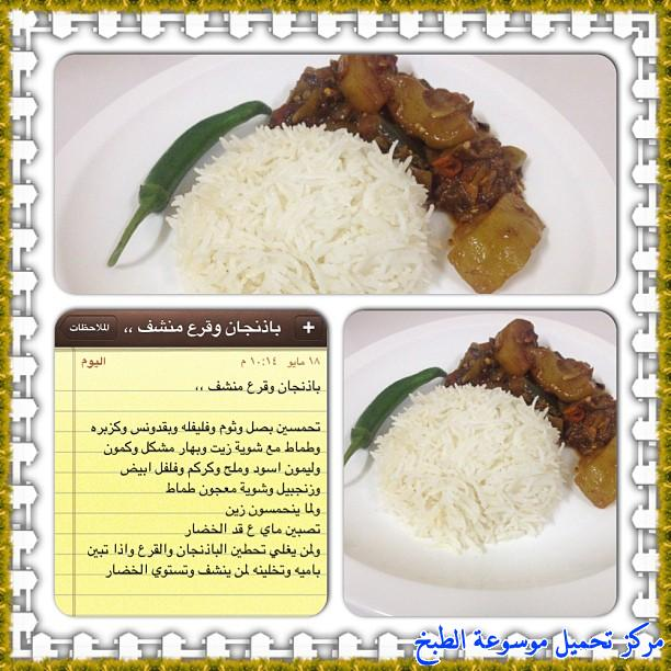 http://www.encyclopediacooking.com/upload_recipes_online/uploads/images_cooking-recipes-in-arabic-language-2%D8%B7%D8%B1%D9%8A%D9%82%D8%A9-%D8%B9%D9%85%D9%84-%D9%82%D8%B1%D8%B9-%D9%88%D8%A8%D8%A7%D8%B0%D9%86%D8%AC%D8%A7%D9%86-%D8%A8%D8%A7%D9%84%D8%B5%D9%88%D8%B1.jpg