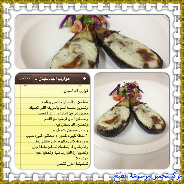 http://www.encyclopediacooking.com/upload_recipes_online/uploads/images_cooking-recipes-in-arabic-language-2%D8%B7%D8%B1%D9%8A%D9%82%D8%A9-%D8%B9%D9%85%D9%84-%D9%82%D9%88%D8%A7%D8%B1%D8%A8-%D8%A7%D9%84%D8%A8%D8%A7%D8%B0%D9%86%D8%AC%D8%A7%D9%86-%D8%A8%D8%A7%D9%84%D9%84%D8%AD%D9%85-%D9%84%D8%B0%D9%8A%D8%B0-%D9%88-%D8%B3%D9%87%D9%84-%D8%A8%D8%A7%D9%84%D8%B5%D9%88%D8%B1.jpg