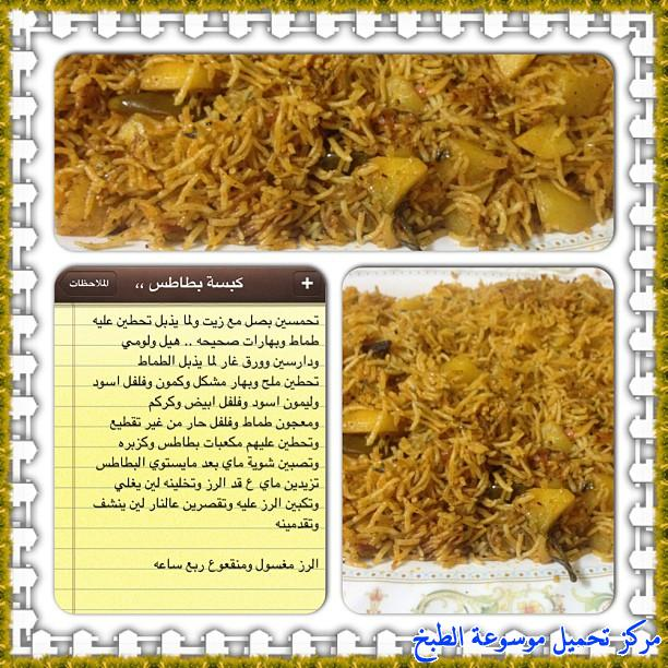 http://www.encyclopediacooking.com/upload_recipes_online/uploads/images_cooking-recipes-in-arabic-language-2%D8%B7%D8%B1%D9%8A%D9%82%D8%A9-%D8%B9%D9%85%D9%84-%D9%83%D8%A8%D8%B3%D9%87-%D8%B1%D8%B2-%D8%A8%D8%A7%D9%84%D8%A8%D8%B7%D8%A7%D8%B7%D8%B3-%D9%84%D8%B0%D9%8A%D8%B0%D9%87-%D8%B3%D9%87%D9%84%D8%A9-%D8%A8%D8%A7%D9%84%D8%B5%D9%88%D8%B1.jpg