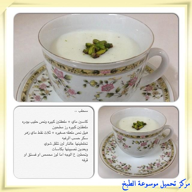 http://www.encyclopediacooking.com/upload_recipes_online/uploads/images_cooking-recipes-in-arabic-language-2%D8%B7%D8%B1%D9%8A%D9%82%D8%A9-%D8%B9%D9%85%D9%84-%D9%83%D9%8A%D9%81%D9%8A%D8%A9-%D8%B9%D9%85%D9%84-%D8%B3%D8%AD%D9%84%D8%A8-%D8%A8%D8%A7%D9%84%D8%B5%D9%88%D8%B1.jpg