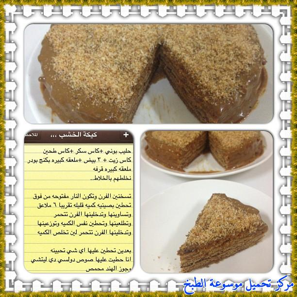 http://www.encyclopediacooking.com/upload_recipes_online/uploads/images_cooking-recipes-in-arabic-language-2%D8%B7%D8%B1%D9%8A%D9%82%D8%A9-%D8%B9%D9%85%D9%84-%D9%83%D9%8A%D9%83%D8%A9-%D8%A7%D9%84%D8%AE%D8%B4%D8%A8-%D9%84%D8%B0%D9%8A%D8%B0-%D9%88-%D8%B3%D9%87%D9%84-%D8%A8%D8%A7%D9%84%D8%B5%D9%88%D8%B1.jpg