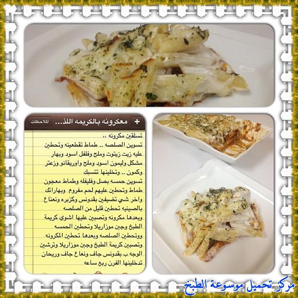 http://www.encyclopediacooking.com/upload_recipes_online/uploads/images_cooking-recipes-in-arabic-language-2%D8%B7%D8%B1%D9%8A%D9%82%D8%A9-%D8%B9%D9%85%D9%84-%D9%85%D9%83%D8%B1%D9%88%D9%86%D9%87-%D8%A8%D8%A7%D9%84%D9%83%D8%B1%D9%8A%D9%85%D9%87-%D9%84%D8%B0%D9%8A%D8%B0%D9%87-%D9%88-%D8%B3%D9%87%D9%84-%D8%A8%D8%A7%D9%84%D8%B5%D9%88%D8%B1.jpg