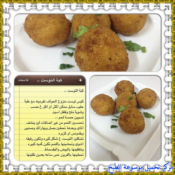http://www.encyclopediacooking.com/upload_recipes_online/uploads/images_cooking-recipes-in-arabic-language2-%D8%B7%D8%B1%D9%8A%D9%82%D8%A9-%D8%B9%D9%85%D9%84-%D9%83%D8%A8%D8%A9-%D8%A7%D9%84%D8%AA%D9%88%D8%B3%D8%AA-%D8%B3%D9%87%D9%84%D9%87-%D8%A8%D8%A7%D9%84%D8%B5%D9%88%D8%B1.jpg