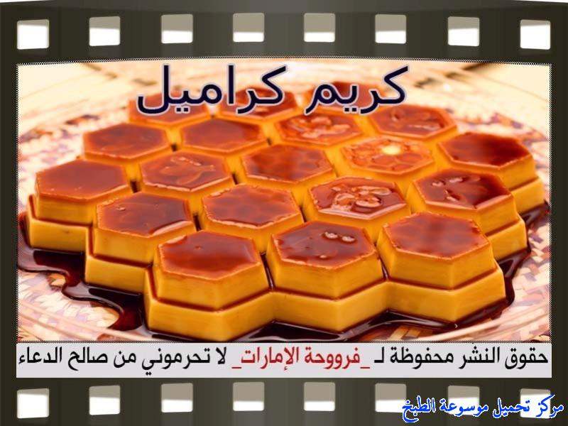 http://www.encyclopediacooking.com/upload_recipes_online/uploads/images_cream-caramel-recipe-in-arabic%D9%83%D8%B1%D9%8A%D9%85-%D9%83%D8%B1%D8%A7%D9%85%D9%8A%D9%84-%D9%81%D8%B1%D9%88%D8%AD%D8%A9-%D8%A7%D9%84%D8%A7%D9%85%D8%A7%D8%B1%D8%A7%D8%AA.jpg
