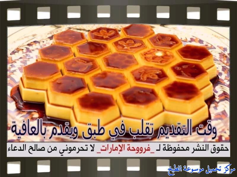 http://www.encyclopediacooking.com/upload_recipes_online/uploads/images_cream-caramel-recipe-in-arabic%D9%83%D8%B1%D9%8A%D9%85-%D9%83%D8%B1%D8%A7%D9%85%D9%8A%D9%84-%D9%81%D8%B1%D9%88%D8%AD%D8%A9-%D8%A7%D9%84%D8%A7%D9%85%D8%A7%D8%B1%D8%A7%D8%AA12.jpg