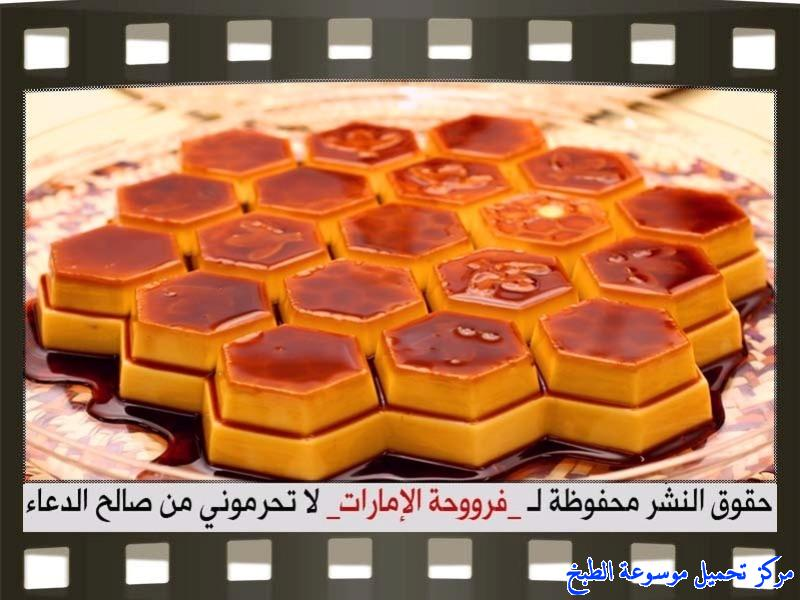 http://www.encyclopediacooking.com/upload_recipes_online/uploads/images_cream-caramel-recipe-in-arabic%D9%83%D8%B1%D9%8A%D9%85-%D9%83%D8%B1%D8%A7%D9%85%D9%8A%D9%84-%D9%81%D8%B1%D9%88%D8%AD%D8%A9-%D8%A7%D9%84%D8%A7%D9%85%D8%A7%D8%B1%D8%A7%D8%AA13.jpg