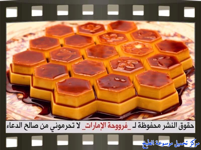 http://www.encyclopediacooking.com/upload_recipes_online/uploads/images_cream-caramel-recipe-in-arabic%D9%83%D8%B1%D9%8A%D9%85-%D9%83%D8%B1%D8%A7%D9%85%D9%8A%D9%84-%D9%81%D8%B1%D9%88%D8%AD%D8%A9-%D8%A7%D9%84%D8%A7%D9%85%D8%A7%D8%B1%D8%A7%D8%AA14.jpg