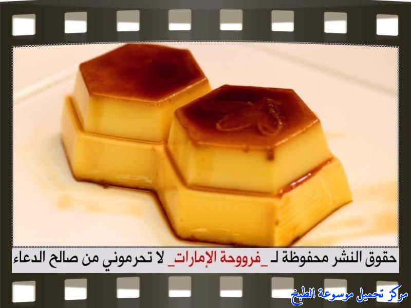 http://www.encyclopediacooking.com/upload_recipes_online/uploads/images_cream-caramel-recipe-in-arabic%D9%83%D8%B1%D9%8A%D9%85-%D9%83%D8%B1%D8%A7%D9%85%D9%8A%D9%84-%D9%81%D8%B1%D9%88%D8%AD%D8%A9-%D8%A7%D9%84%D8%A7%D9%85%D8%A7%D8%B1%D8%A7%D8%AA15.jpg