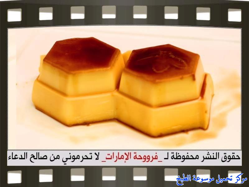 http://www.encyclopediacooking.com/upload_recipes_online/uploads/images_cream-caramel-recipe-in-arabic%D9%83%D8%B1%D9%8A%D9%85-%D9%83%D8%B1%D8%A7%D9%85%D9%8A%D9%84-%D9%81%D8%B1%D9%88%D8%AD%D8%A9-%D8%A7%D9%84%D8%A7%D9%85%D8%A7%D8%B1%D8%A7%D8%AA16.jpg
