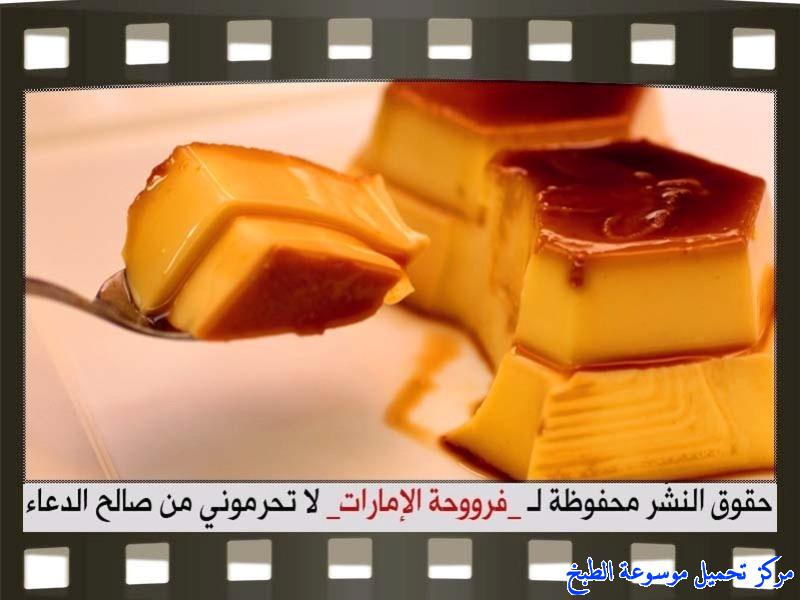 http://www.encyclopediacooking.com/upload_recipes_online/uploads/images_cream-caramel-recipe-in-arabic%D9%83%D8%B1%D9%8A%D9%85-%D9%83%D8%B1%D8%A7%D9%85%D9%8A%D9%84-%D9%81%D8%B1%D9%88%D8%AD%D8%A9-%D8%A7%D9%84%D8%A7%D9%85%D8%A7%D8%B1%D8%A7%D8%AA17.jpg