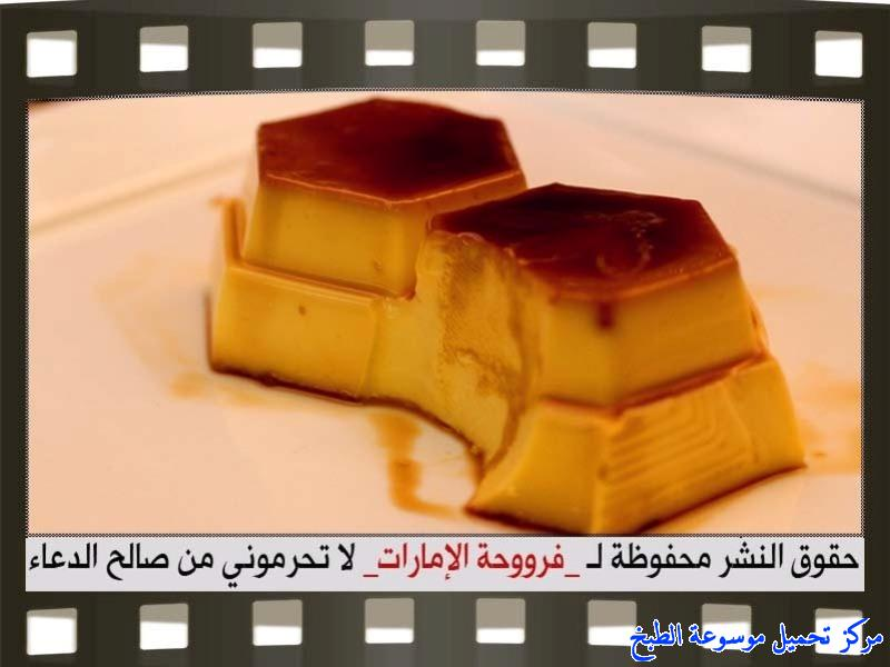 http://www.encyclopediacooking.com/upload_recipes_online/uploads/images_cream-caramel-recipe-in-arabic%D9%83%D8%B1%D9%8A%D9%85-%D9%83%D8%B1%D8%A7%D9%85%D9%8A%D9%84-%D9%81%D8%B1%D9%88%D8%AD%D8%A9-%D8%A7%D9%84%D8%A7%D9%85%D8%A7%D8%B1%D8%A7%D8%AA18.jpg