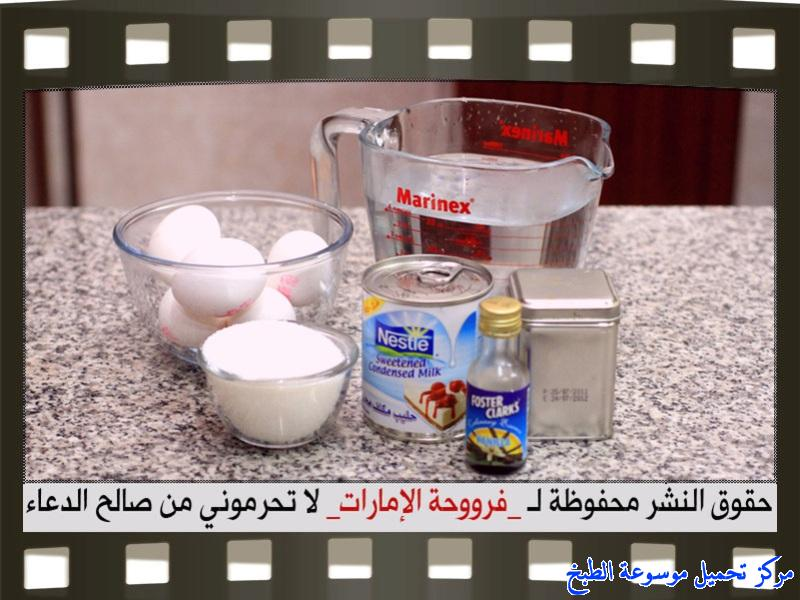 http://www.encyclopediacooking.com/upload_recipes_online/uploads/images_cream-caramel-recipe-in-arabic%D9%83%D8%B1%D9%8A%D9%85-%D9%83%D8%B1%D8%A7%D9%85%D9%8A%D9%84-%D9%81%D8%B1%D9%88%D8%AD%D8%A9-%D8%A7%D9%84%D8%A7%D9%85%D8%A7%D8%B1%D8%A7%D8%AA3.jpg