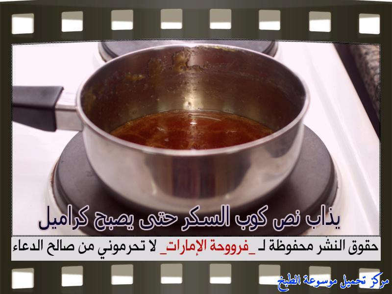 http://www.encyclopediacooking.com/upload_recipes_online/uploads/images_cream-caramel-recipe-in-arabic%D9%83%D8%B1%D9%8A%D9%85-%D9%83%D8%B1%D8%A7%D9%85%D9%8A%D9%84-%D9%81%D8%B1%D9%88%D8%AD%D8%A9-%D8%A7%D9%84%D8%A7%D9%85%D8%A7%D8%B1%D8%A7%D8%AA4.jpg