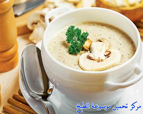 http://www.encyclopediacooking.com/upload_recipes_online/uploads/images_cream-of-mushroom%D8%AD%D8%B3%D8%A7%D8%A1-%D8%A7%D9%84%D9%81%D8%B7%D8%B1-%D8%A7%D9%84%D9%84%D8%B0%D9%8A%D8%B0.jpg