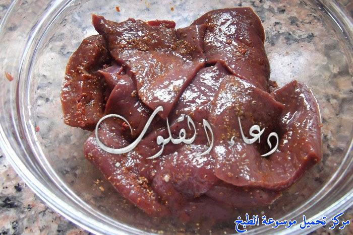 http://www.encyclopediacooking.com/upload_recipes_online/uploads/images_cuisine-en-arabe-algerienne-recette-3-%D8%B7%D8%B1%D9%8A%D9%82%D8%A9-%D8%AA%D8%AD%D8%B6%D9%8A%D8%B1-%D9%83%D8%A8%D8%AF%D8%A9-%D9%85%D8%B4%D8%B1%D9%85%D9%84%D8%A9-%D9%88%D9%85%D9%82%D9%84%D9%8A%D8%A9-%D8%AC%D8%B2%D8%A7%D8%A6%D8%B1%D9%8A%D8%A9-%D8%A8%D8%A7%D9%84%D8%B5%D9%88%D8%B1.jpg