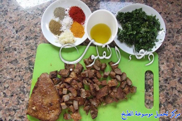 http://www.encyclopediacooking.com/upload_recipes_online/uploads/images_cuisine-en-arabe-algerienne-recette-5-%D8%B7%D8%B1%D9%8A%D9%82%D8%A9-%D8%AA%D8%AD%D8%B6%D9%8A%D8%B1-%D9%83%D8%A8%D8%AF%D8%A9-%D9%85%D8%B4%D8%B1%D9%85%D9%84%D8%A9-%D9%88%D9%85%D9%82%D9%84%D9%8A%D8%A9-%D8%AC%D8%B2%D8%A7%D8%A6%D8%B1%D9%8A%D8%A9-%D8%A8%D8%A7%D9%84%D8%B5%D9%88%D8%B1.jpg