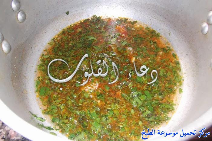 http://www.encyclopediacooking.com/upload_recipes_online/uploads/images_cuisine-en-arabe-algerienne-recette-6-%D8%B7%D8%B1%D9%8A%D9%82%D8%A9-%D8%AA%D8%AD%D8%B6%D9%8A%D8%B1-%D9%83%D8%A8%D8%AF%D8%A9-%D9%85%D8%B4%D8%B1%D9%85%D9%84%D8%A9-%D9%88%D9%85%D9%82%D9%84%D9%8A%D8%A9-%D8%AC%D8%B2%D8%A7%D8%A6%D8%B1%D9%8A%D8%A9-%D8%A8%D8%A7%D9%84%D8%B5%D9%88%D8%B1.jpg