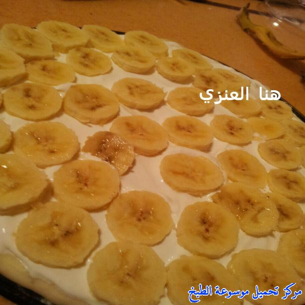 http://www.encyclopediacooking.com/upload_recipes_online/uploads/images_easy-banana-cream-pie-recipe-10-%D9%88%D8%B5%D9%81%D8%A9-%D9%81%D8%B7%D9%8A%D8%B1%D8%A9-%D8%A7%D9%84%D9%85%D9%88%D8%B2-%D9%88%D8%A7%D9%84%D9%82%D8%B4%D8%B7%D8%A9-%D8%A8%D8%A7%D9%84%D8%B5%D9%88%D8%B1.jpg