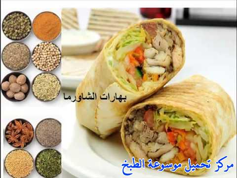 http://www.encyclopediacooking.com/upload_recipes_online/uploads/images_easy-cooking-dishes-arabic-food-recipes-in-arabic-%D8%B5%D9%88%D8%B1%D8%A9-%D8%B9%D9%85%D9%84-%D8%B9%D9%85%D9%84-%D8%A8%D9%87%D8%A7%D8%B1%D8%A7%D8%AA-%D8%A7%D9%84%D8%B4%D8%A7%D9%88%D8%B1%D9%85%D8%A7.jpg