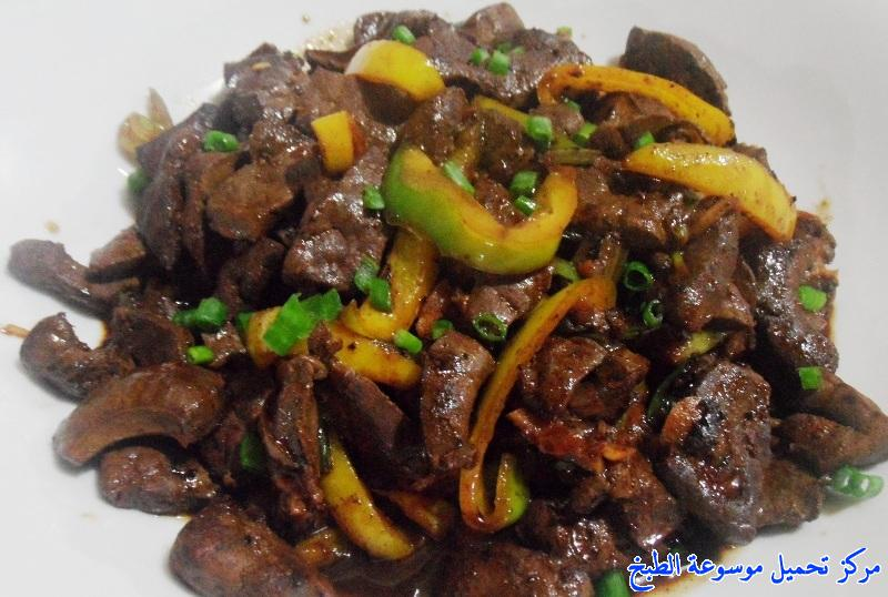 http://www.encyclopediacooking.com/upload_recipes_online/uploads/images_easy-liver-recipes-beef-%D8%B7%D8%B1%D9%8A%D9%82%D8%A9-%D8%B9%D9%85%D9%84-%D8%A7%D9%84%D9%83%D8%A8%D8%AF%D9%87-%D8%A7%D9%84%D8%B3%D9%88%D8%AF%D8%A7%D9%86%D9%8A%D8%A9.jpg