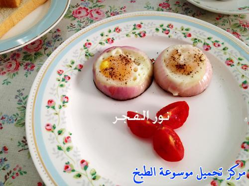 http://www.encyclopediacooking.com/upload_recipes_online/uploads/images_easy-make-quick-and-easy-eggs-peppers-onions-food-recipe-1-%D8%B5%D9%88%D8%B1-%D8%A7%D9%83%D9%84%D8%A9-%D9%88%D8%B5%D9%81%D8%A9-%D8%A8%D9%8A%D8%B6-%D8%A8%D8%A7%D9%84%D8%A8%D8%B5%D9%84-%D9%88%D8%A7%D9%84%D9%81%D9%84%D9%81%D9%84.jpg