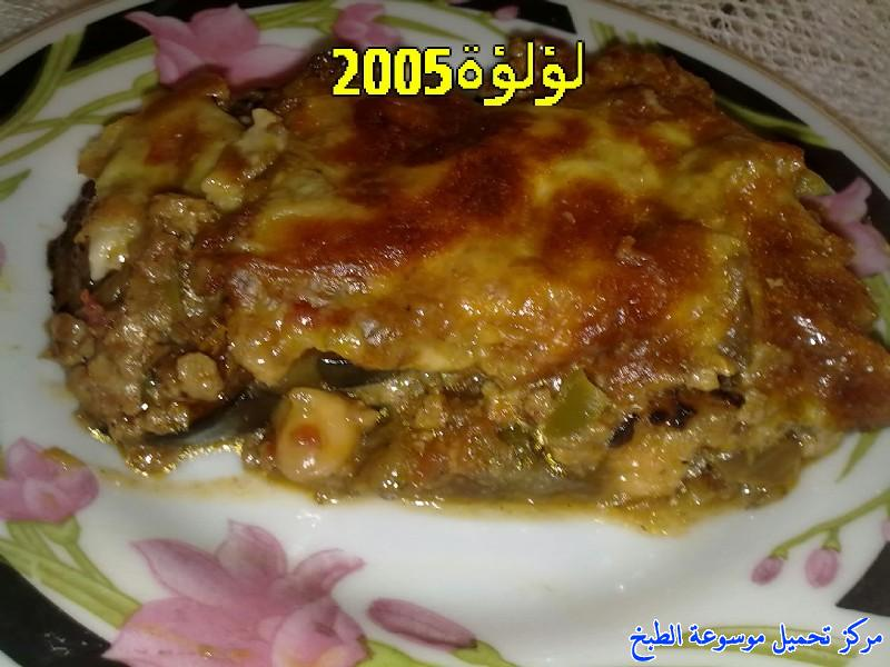 http://www.encyclopediacooking.com/upload_recipes_online/uploads/images_easy-moussaka-recipe-%D8%B7%D8%B1%D9%8A%D9%82%D8%A9-%D8%B9%D9%85%D9%84-%D8%A7%D9%84%D9%85%D8%B3%D9%82%D8%B9%D8%A9-%D8%A8%D8%A7%D9%84%D8%AD%D9%85%D8%B5-%D8%A8%D8%A7%D9%84%D8%B5%D9%88%D8%B113.jpg