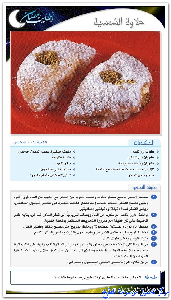 http://www.encyclopediacooking.com/upload_recipes_online/uploads/images_easy-simple-dessert-recipes-for-ramadan.jpg