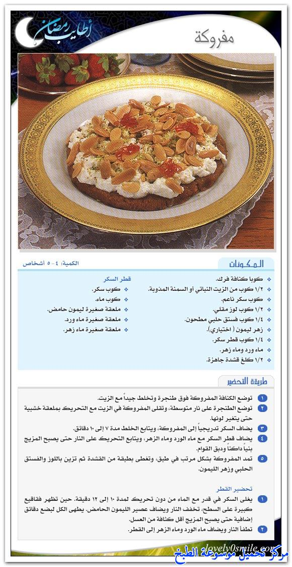 http://www.encyclopediacooking.com/upload_recipes_online/uploads/images_easy-simple-dessert-recipes-for-ramadan11.jpg