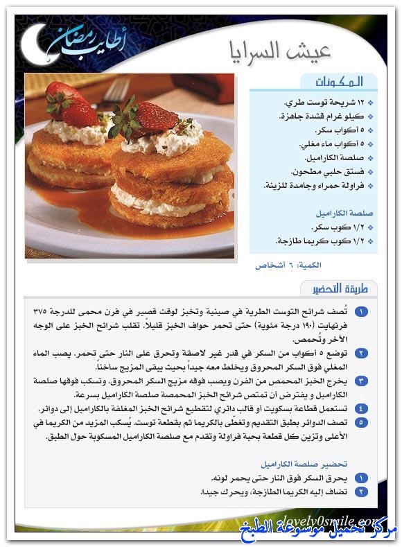 http://www.encyclopediacooking.com/upload_recipes_online/uploads/images_easy-simple-dessert-recipes-for-ramadan12.jpg