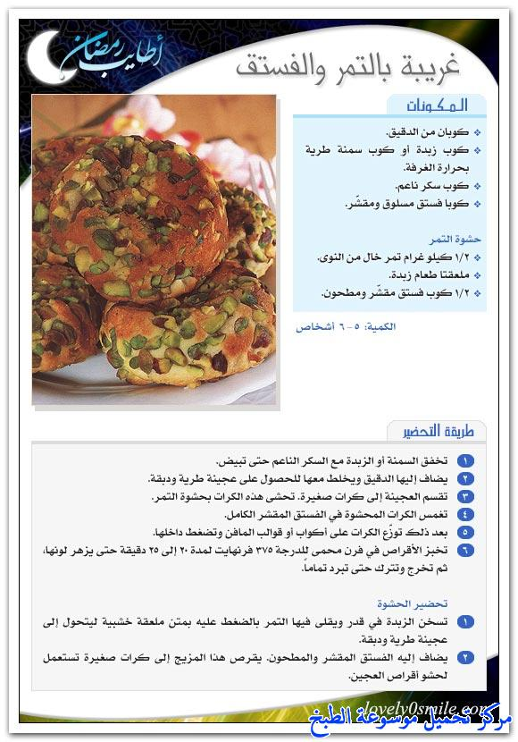 http://www.encyclopediacooking.com/upload_recipes_online/uploads/images_easy-simple-dessert-recipes-for-ramadan13.jpg