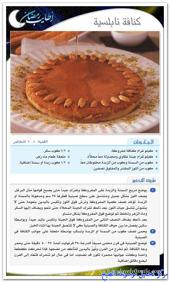 http://www.encyclopediacooking.com/upload_recipes_online/uploads/images_easy-simple-dessert-recipes-for-ramadan14.jpg