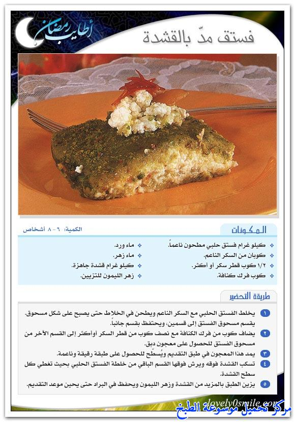 http://www.encyclopediacooking.com/upload_recipes_online/uploads/images_easy-simple-dessert-recipes-for-ramadan15.jpg