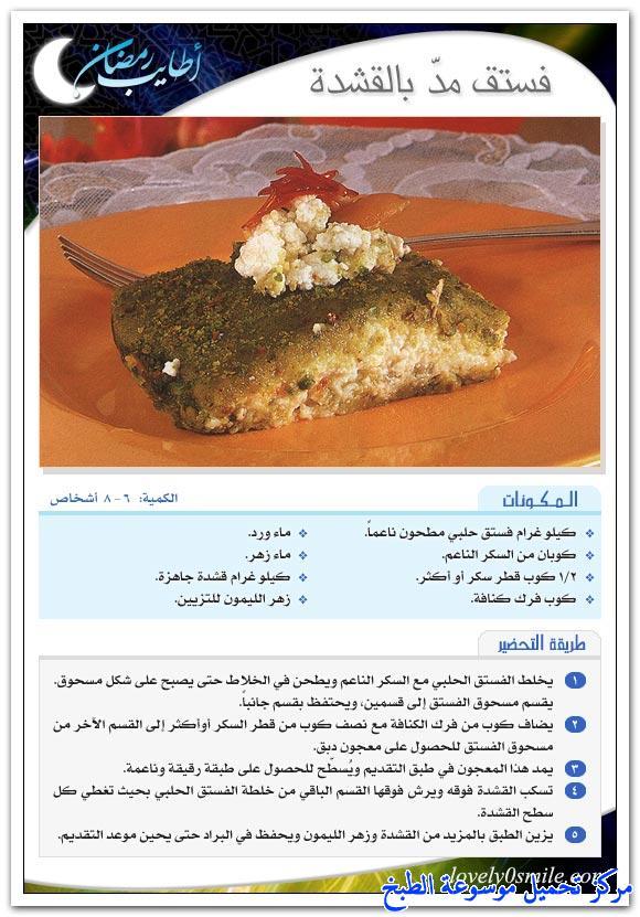 http://www.encyclopediacooking.com/upload_recipes_online/uploads/images_easy-simple-dessert-recipes-for-ramadan15.jpg