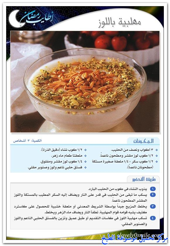 http://www.encyclopediacooking.com/upload_recipes_online/uploads/images_easy-simple-dessert-recipes-for-ramadan2.jpg