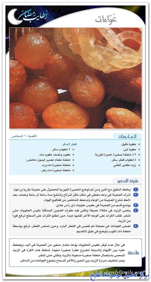 http://www.encyclopediacooking.com/upload_recipes_online/uploads/images_easy-simple-dessert-recipes-for-ramadan3.jpg