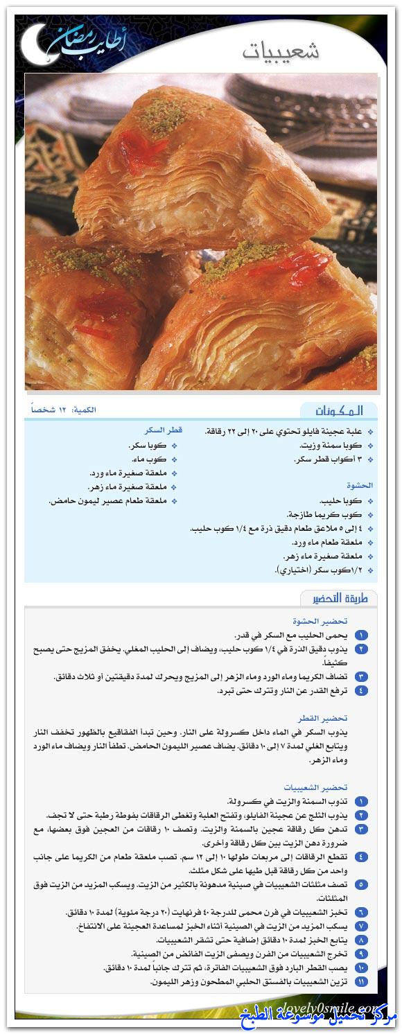 http://www.encyclopediacooking.com/upload_recipes_online/uploads/images_easy-simple-dessert-recipes-for-ramadan4.jpg