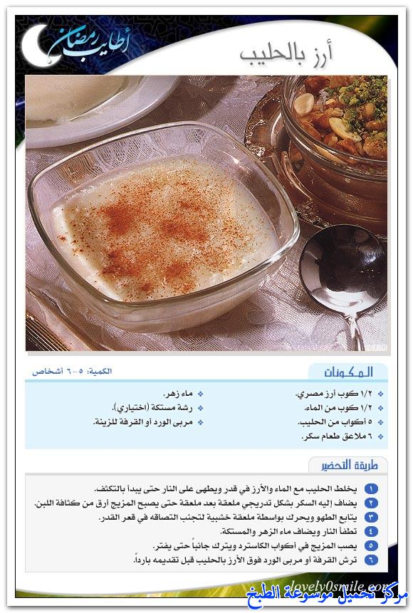 http://www.encyclopediacooking.com/upload_recipes_online/uploads/images_easy-simple-dessert-recipes-for-ramadan5.jpg