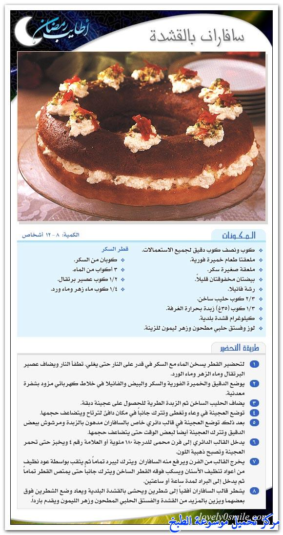 http://www.encyclopediacooking.com/upload_recipes_online/uploads/images_easy-simple-dessert-recipes-for-ramadan6.jpg