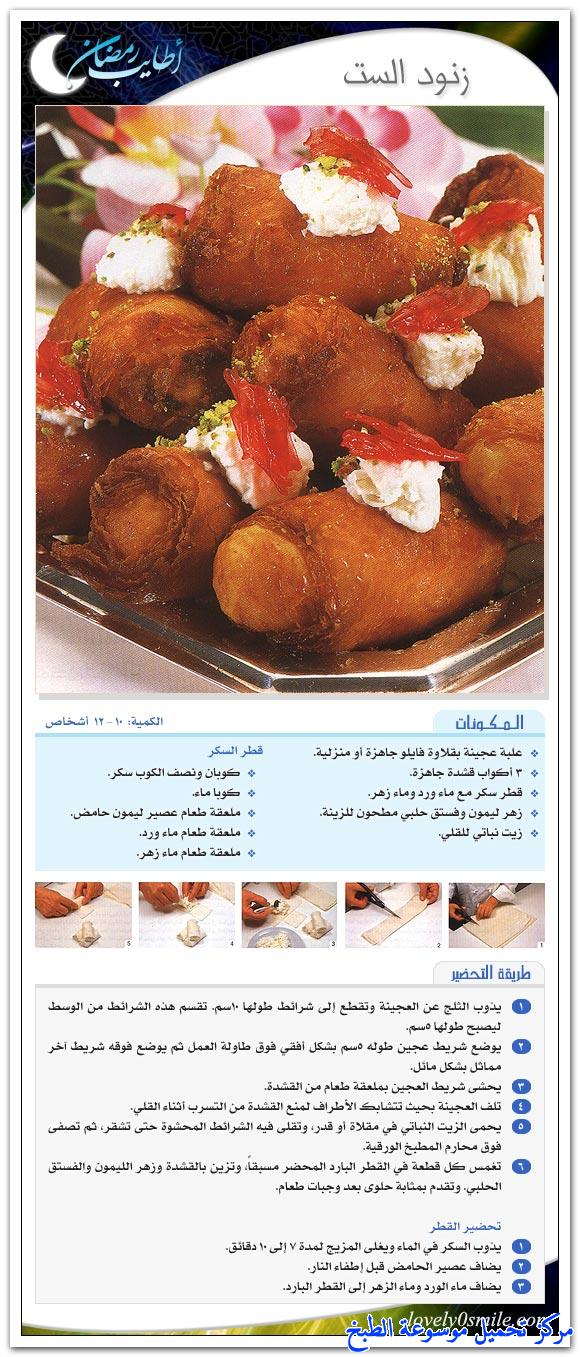 http://www.encyclopediacooking.com/upload_recipes_online/uploads/images_easy-simple-dessert-recipes-for-ramadan7.jpg