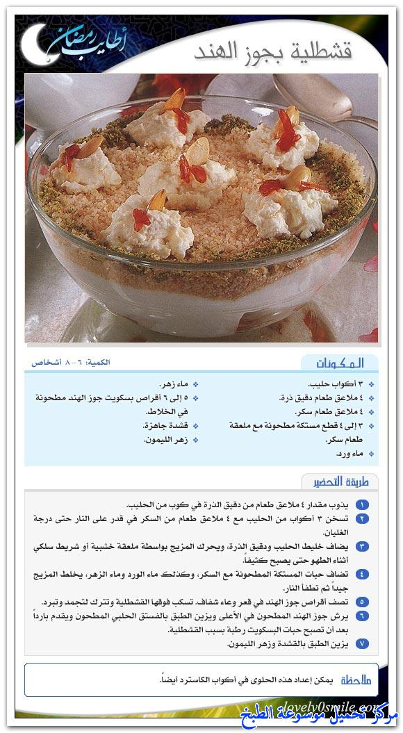 http://www.encyclopediacooking.com/upload_recipes_online/uploads/images_easy-simple-dessert-recipes-for-ramadan8.jpg