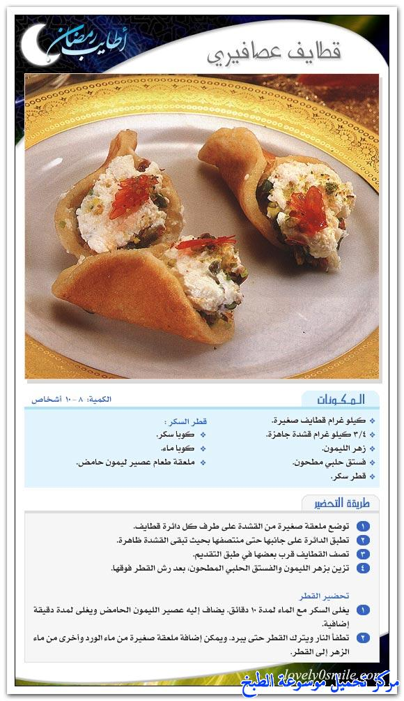http://www.encyclopediacooking.com/upload_recipes_online/uploads/images_easy-simple-dessert-recipes-for-ramadan9.jpg