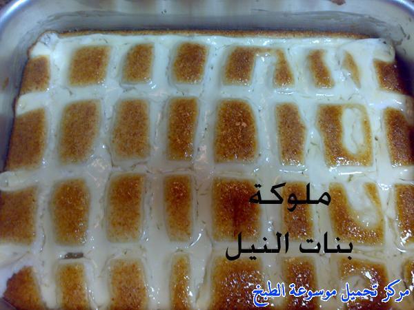 http://www.encyclopediacooking.com/upload_recipes_online/uploads/images_egyptian-recipe-arabic-food-cooking-10-%D8%A8%D8%B3%D8%A8%D9%88%D8%B3%D8%A9-%D8%A8%D8%A7%D9%84%D9%82%D8%B4%D8%B7%D8%A9-%D8%A8%D8%A7%D9%84%D8%B7%D8%B1%D9%8A%D9%82%D8%A9-%D8%A7%D9%84%D9%85%D8%B5%D8%B1%D9%8A%D8%A9-%D8%A8%D8%A7%D9%84%D8%B5%D9%88%D8%B1-%D8%A7%D9%83%D9%84%D8%A7%D8%AA-%D9%85%D8%B5%D8%B1%D9%8A%D9%87.jpg