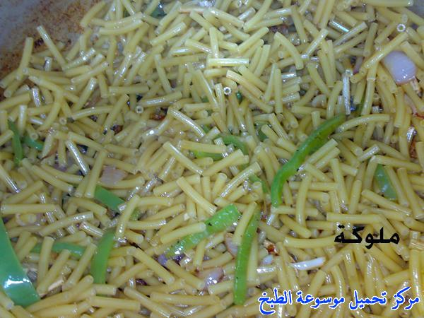 http://www.encyclopediacooking.com/upload_recipes_online/uploads/images_egyptian-recipe-arabic-food-cooking-4-%D9%85%D9%83%D8%B1%D9%88%D9%86%D8%A9-%D9%85%D8%AD%D9%85%D8%B1%D8%A9-%D8%A8%D8%A7%D9%84%D8%B3%D8%AC%D9%82-%D8%B9%D9%84%D9%89-%D8%A7%D9%84%D8%B7%D8%B1%D9%8A%D9%82%D8%A9-%D8%A7%D9%84%D9%85%D8%B5%D8%B1%D9%8A%D8%A9-%D8%A8%D8%A7%D9%84%D8%B5%D9%88%D8%B1-%D8%A7%D9%83%D9%84%D8%A7%D8%AA-%D9%85%D8%B5%D8%B1%D9%8A%D9%87.jpg